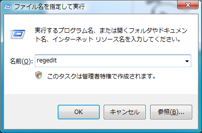 HKEY_LOCAL_MACHINE\\SOFTWARE\\Sony Corporation\\SonicStage V\\Promotion をバッサリ削除 します。